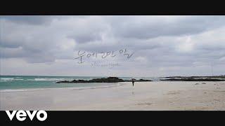 Min Woo Hyuk - An Eyed Speech [Official Music Video]