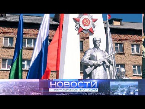 """Информационная программа """"Новости"""" от 11.05.2021"""