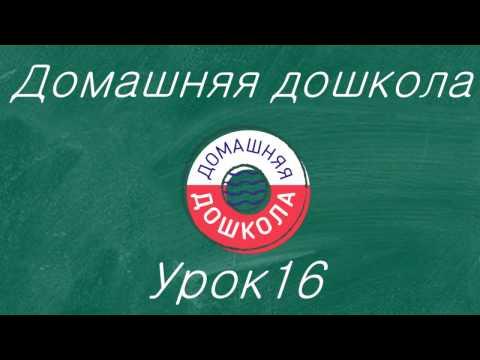 Урок № 16 из полного курса домашней дошкольной подготовки (всего 34 урока).