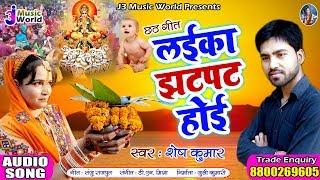 आ गया 2018 का पहला छठ गीत II Laika Jhatpat Hoi II Chhath Geet 2018 II Shesh Kumar
