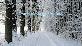 Бяла Коледа Караоке