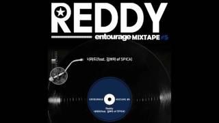 [AUDIO] Reddy 레디 - 너라도 (Feat. Kim Bo A 김보아 of SPICA 스피카)