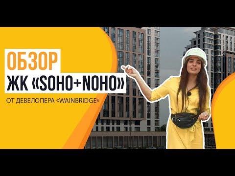 Обзор ЖК «Soho+Noho» от застройщика «Wainbridge» photo