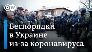 Беспорядки Украине из-за