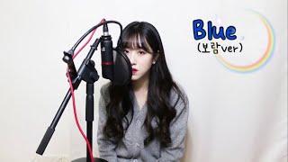 볼빨간사춘기(Bolbbalgan4) - (blue) COVER by 보람
