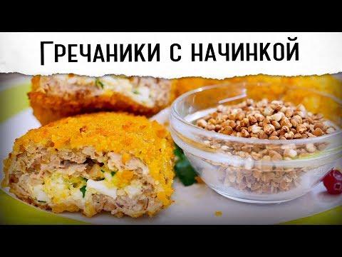Гречаники с сыром и яйцом | Полноценный ужин