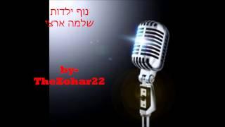 TheZohar22-נוף ילדות.wmv