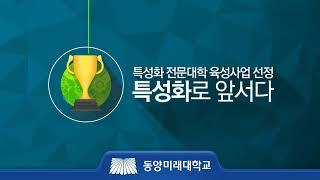 동양미래대학교 정시 모집