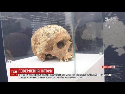 У Києві відкриється Перша в Україні виставка історичних фактів в інноваційному форматі