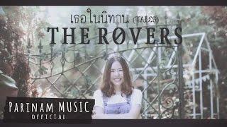 เธอในนิทาน(Tales) - The Rovers [Official MV]