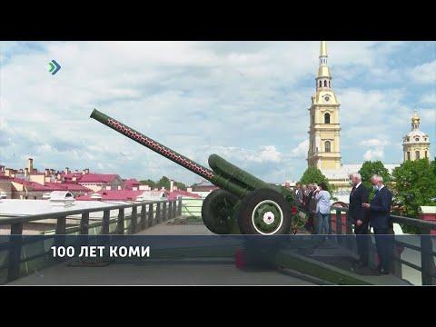 В Городе на Неве торжественно открыли Дни Республики Коми в Санкт-Петербурге.