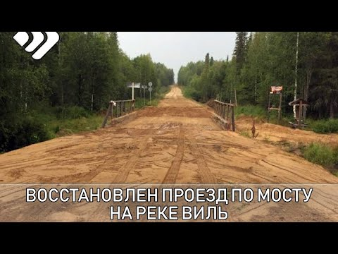 В Усть-Куломском районе восстановлен проезд по мосту через реку Виль