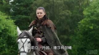 Game of Thrones 權力遊戲 第七季 戲服緣起 幕後特輯 中文字幕