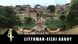 Littoman - Είσαι αλλού (Official Music Video HD)