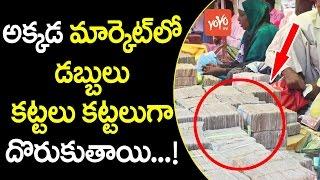 అక్కడ మార్కెట్ లో డబ్బులు కట్టలు కట్టలుగా దొరుకుతాయి..! Money Exchange Market in Somalia! | YOYO TV