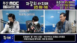 200918 코로나19, 부산 청년문제, 오문범의 쫌(부산시정) 다시보기