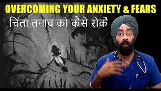 चिंता तनाव को कैसे रोकें। Goodbye Worries, Fear & Anxiety। समझिये हिंदी में | Dr.Education