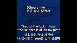 XXXTENTACION - HOPE [한글 자막]
