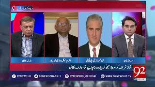 Ho Kya Raha Hai | Maryam Nawaz Response On Nawaz Sharif Statement | Arif Nizami | 14 May 2018