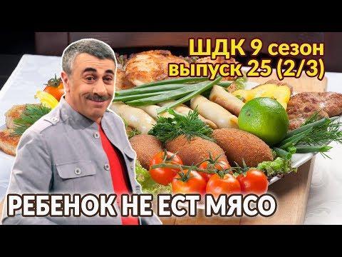 Еда: не ест мясо - Доктор Комаровский
