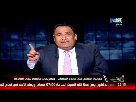 المصري أفندي|مع محمد علي خير الحلقة الكاملة 11 نوفمبر