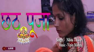 2017 Super Hit Maithili Song |Chhath Puja | Maithili Song New 2017 | Nibha Thakur
