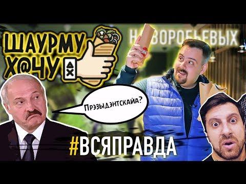 ШАУРМУ ХАЧУ | Новая точка Амирана, президентсткая, карри, цезарь.
