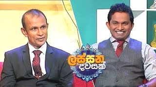 Lassana Dawasak | Sirasa TV with Buddhika Wickramadara 28th November 2018 | EP 62