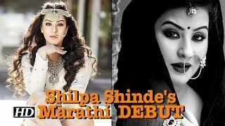 Bigg Boss Winner Shilpa Shinde's Marathi movie DEBUT
