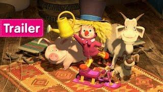 Masha e o Urso - Sozinho em Casa (Trailer) Novo trailer oficial!
