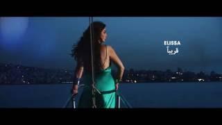 Elissa - Album#10 [Teaser] / اليسا - اعلان الالبوم العاشر