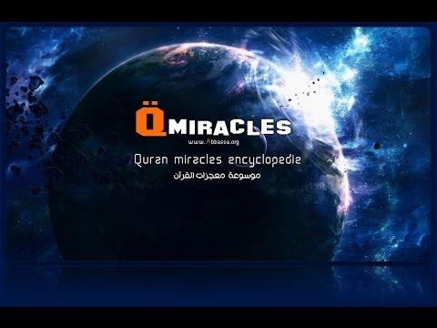 10 AMAZING Quran verses accurately describe black holes! Scientific miracles of the Quran Allah