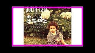 Jolin新歌「幸福路上」全曲mv曝光