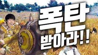 [김기열 배그] 후라이팬 대전 정크렛이 되었다!