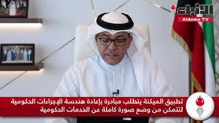 Keynote Speech Eng Salim Muthib Al Ozainah