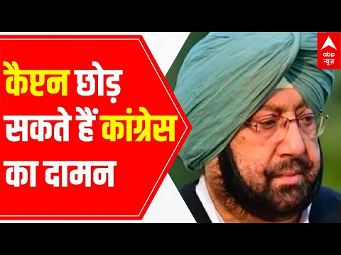 Captain Amarinder Singh to RESIGN from Congress soon; Not to join BJP at present: Sources
