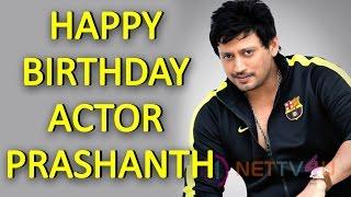 இனிய பிறந்தநாள் வாழ்த்துகள்  ஹீரோ | Thyagarajan's Son Actor Prashanth Today Celebrates His Birthday