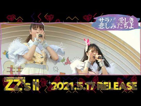 ももクロ「サラバ、愛しき悲しみたちよ -ZZ ver.-」from DIGITAL ALBUM『ZZ's Ⅱ』