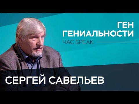 Сергей Савельев: «90% гениев не смогли воплотить свою гениальность» // Час Speak photo