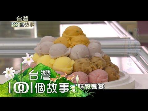 苏澳小镇叭噗大王 首创全台彩色叭噗蛋糕 part1【台湾1001个故事】