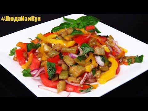 Любимый САЛАТ с БАКЛАЖАНАМИ и овощами Легкий Свежий Вкусный ЛЮДА ИЗИ КУК Салаты