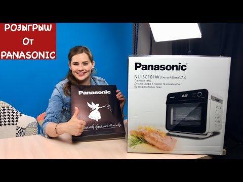Классная Печь от Panasonic КОМУ???? |  Розыгрыш, Прямой Эфир