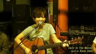 통기타 라이브가수 강지민 - Early In The Morning (acoustic ver.)