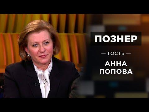 Гость Анна Попова. Познер. Выпуск от 04.10.2021