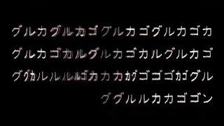 【歌幡メイジ】グルカゴン【UTAUカバー】