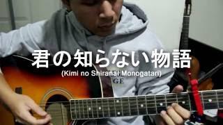 Kimi no Shiranai Monogatari - Supercell (Cover by Gizmo)