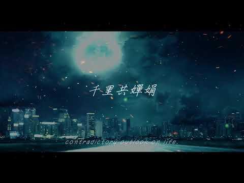 但願人長久(歌詞)王菲 Wong fei《lyrics》 - YouTube
