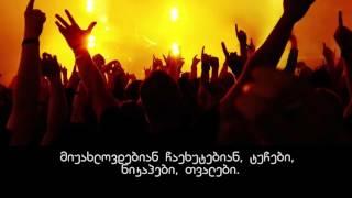 ნიკოლშოუ - გამოვა ეს საღამო ყველაზე მაგარი (კარაოკე)/Nikolshow - Gamova Es Sagamo (Karaoke)