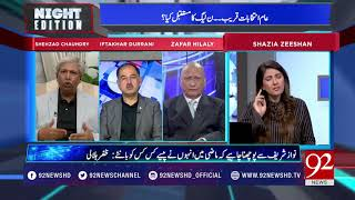 Night Edition : India continues to harass Pakistan's diplomatic staff, families- 16 March 2018