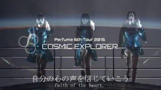 Perfume 6th Tour 2016 「COSMIC EXPLORER 」PR